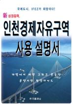 인천경제자유구역 사용설명서(경제 자유구역 시리즈 1)