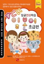 일본어 초급편(스고이 얼굴연상학습)(CD1장포함)