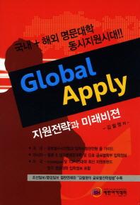 Global Apply: 지원전략과 미래비젼(국내 해외 명문대학)