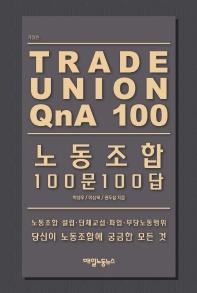 노동조합 100문 100답(개정판)