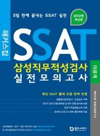 해커스잡 SSAT 삼성직무적성검사 실전모의고사(이공계)(2013)