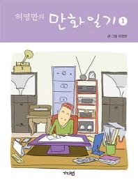 허영만의 만화일기. 1
