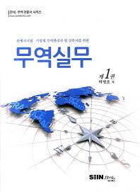무역실무. 1(관세 무역 전문서 시리즈)(양장본 HardCover)