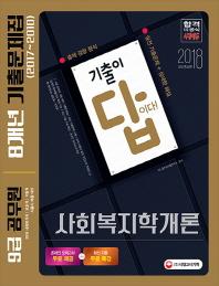 사회복지학개론 8개년 기출문제집(9급 공무원)(2018)(기출이 답이다)(증보판)