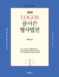 풀어쓴 형사법전(2020)(Logos)(13판)