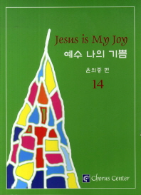예수 나의 기쁨. 14