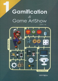 Gamification & Game ArtShow