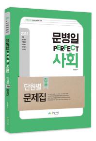 문병일 Perfect 사회 단원별 집중 문제집(2016)