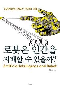 로봇은 인간을 지배할 수 있을까?