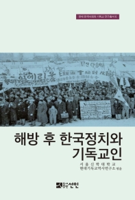 해방 후 한국정치와 기독교인(현대 한국사회와 기독교 연구총서 6)(양장본 HardCover)