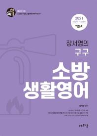 구구 소방생활영어(2021)(장서영의)