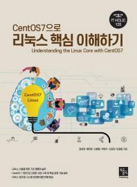 CentOS7으로 리눅스 핵심 이해하기(IT HOLIC 125)