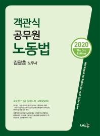 객관식 공무원 노동법(2020)(3판)