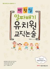 알짜배기 유치원 교직논술(백청일)