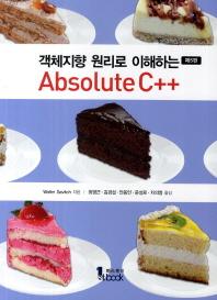 객체지향 원리로 이해하는 Absolute C++