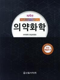 의약화학(4판)