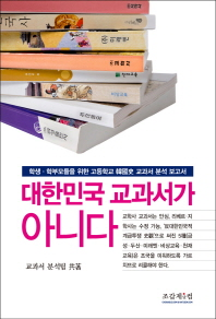 대한민국 교과서가 아니다
