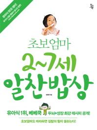 초보엄마 2-7세 알찬밥상