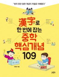 중학핵심개념 109(한자로 한 번에 잡는)