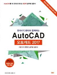 오토캐드(AutoCAD) 2017(한국ATC센터와 함께하는)