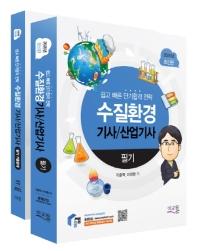 수질환경기사 산업기사 필기(2020)(8판)(전2권)