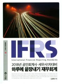 IFRS 하루에 끝장내기 재무회계(2018)(재무회계 시리즈 9) #