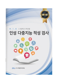 인성 다중지능 적성 검사(고등학교 3학년용)(H.I.A)