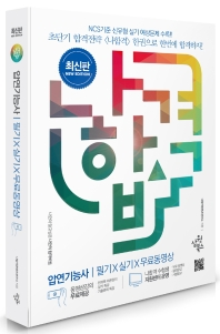 압연기능사 필기+실기+무료동영상(2021)(나합격)(3판)