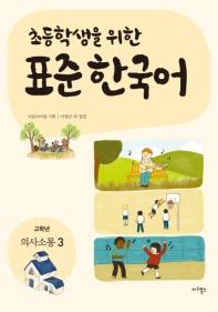 표준 한국어: 의사소통 3(고학년)(초등학생을 위한)