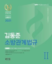 김동준 소방관계법규. 2(2021)