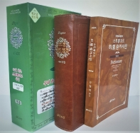 스트롱 코드 성경 세트(전2권)