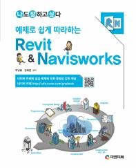 Revit & Navisworks(예제로 쉽게 따라하는)(나도 잘하고 싶다)