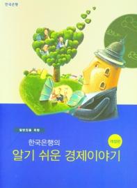 한국은행의 알기 쉬운 경제이야기(일반인을 위한)(개정판)