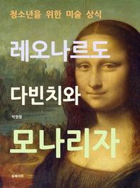 청소년을 위한 미술 상식  레오나르도 다빈치와 모나리자