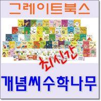 [그레이트북스]개념씨수학나무/총67권/최신간 정품새책