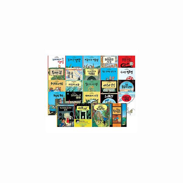 TINTIN 틴틴 땡땡의 모험 전권 세트 (전24권  개정판)
