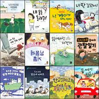2020 제18회 책과함께 KBS한국어능력시험 4급(초3,4학년) 선정도서 세트(전12권)