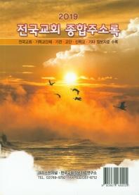 전국교회 종합주소록(2019)