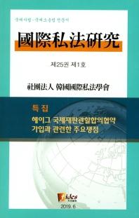 국제사법연구 제25권 제1호