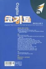 코기토(2011 상반기)