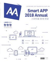 스마트앱 2018 연감(Smart App 2018 Annual)(인터넷전용상품)