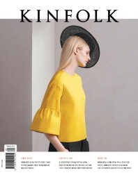 킨포크(Kinfolk) Vol. 20