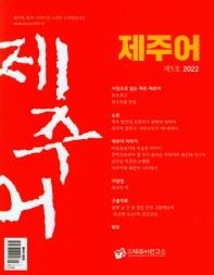 제주어(2019 2호)