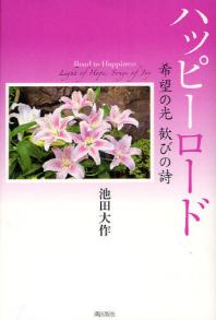 [해외]ハッピ-ロ-ド 希望の光歡びの詩