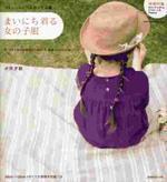 まいにち着る女の子服 /새책수준/ ☞ 서고위치:KX 2