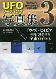 UFOリ-ディング寫眞集 3
