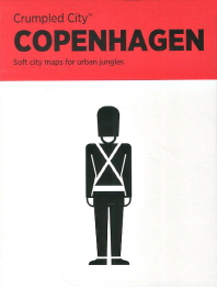 코펜하겐(Copenhagen)(구겨쓰는 도시 지도)