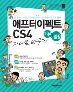 애프터이펙트 CS4 기본 활용 지대로 배우기(슬림통)(CD1장포함)