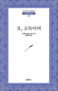 오 고독이여(범우문고 5)