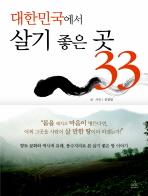 대한민국에서 살기 좋은 곳 33